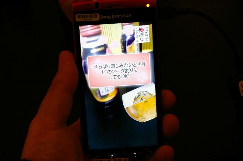 サントリーのアプリ。商品を認識するとグラスが現われ、花びらが舞う。花びらにタッチすると情報を表示