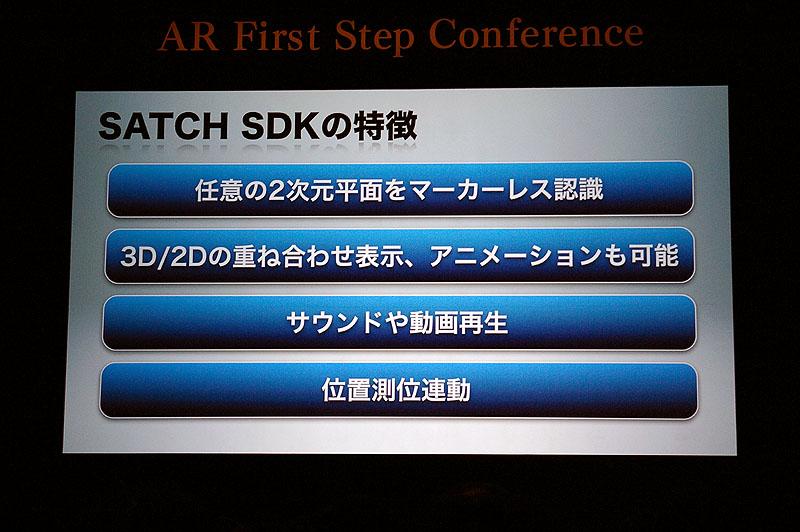 SATCH SDKの特徴