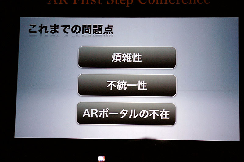 ARアプリの課題