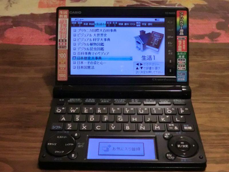 「XD-B6500」。メニューには様々な辞書読書コンテンツがズラリ