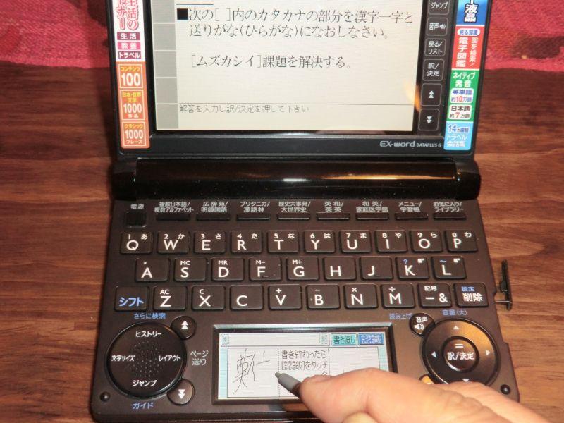 こんな感じで漢字も入力できる