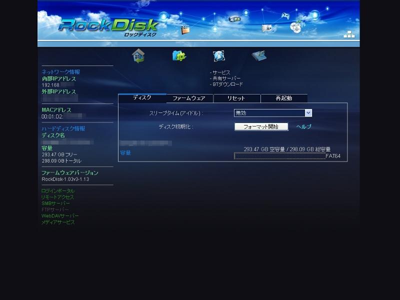 Web設定画面。日本語化はされているが、UIはあまり直感的とは言えない