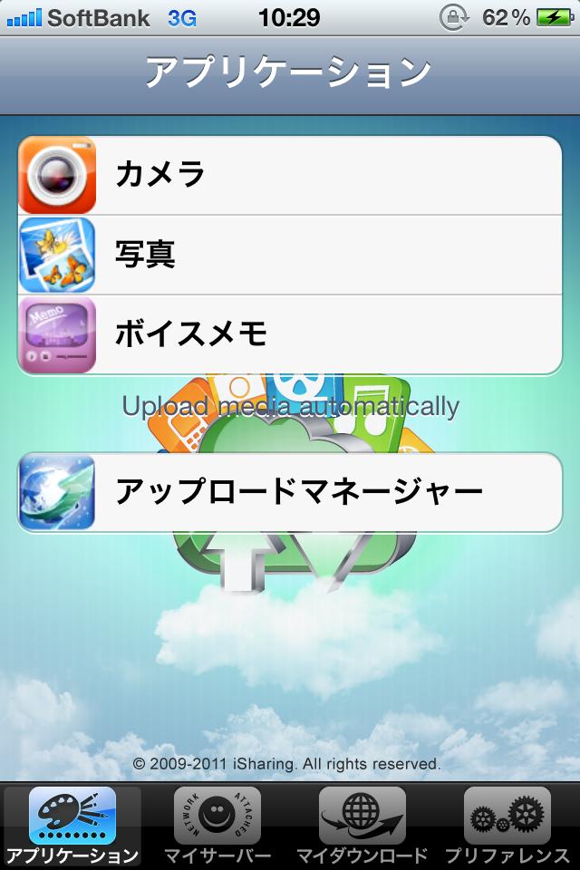 iPhoneアプリの画面。日本語化されている