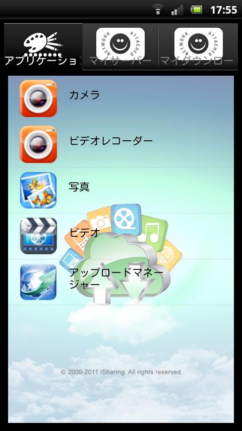 こちらはAndroidアプリ。ボイスメモがないなど、iPhoneアプリとは微妙に項目が異なる