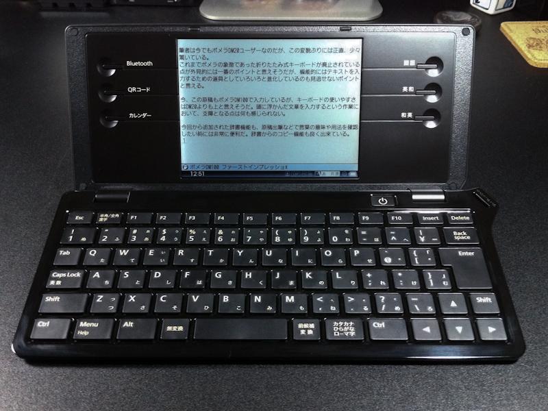 折り畳み式キーボードを廃止した新型ポメラ「DM100」。型番も3桁となり、外観も含めポメラの新しいシリーズであることが窺える