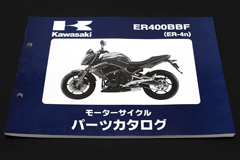 カワサキER-4n(2011年モデル)のパーツカタログ。薄い冊子で見ててもあまりおもしろくないが、ネジ情報は豊富。2000円少々する