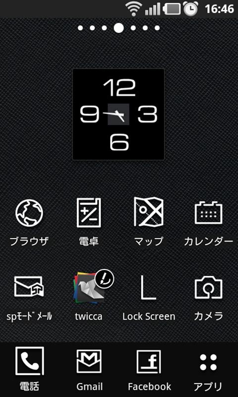 ホーム画面では、アイコンも変更できる