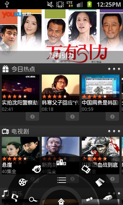 「Youku」アプリのトップページ。中国語がわからなくても、画面下のアイコンメニューでだいたいの操作はできる