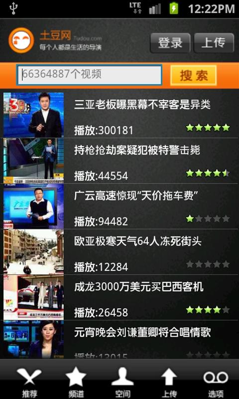 「Tudou」アプリのおすすめ動画一覧を表示させた画面例。YouTubeと同じような感覚で見たい動画を検索できる