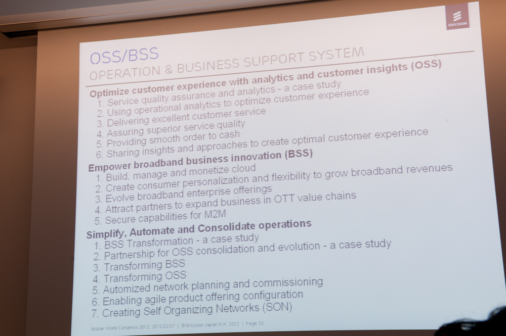 OSS/BSSは障害対策など、これからのキャリアの課題に応えるものとなる