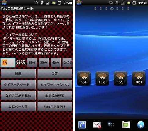 """このアプリで「なめこ栽培」を完全攻略!?「<a href=""""http://androider.jp/a/e22d7276ccc0c513/?ktw=120216"""">なめこ栽培攻略ツール【栽培効率アップ!】</a>」"""