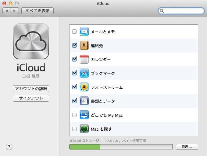 現行バージョンのMac OS X Lionは標準でiCloudの管理機能を搭載している