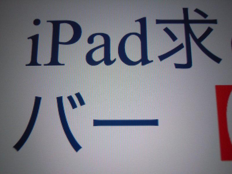 Safariで文字を拡大表示。こちらは初代で、文字のギザギザが見える
