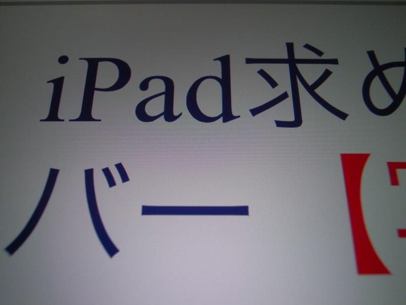 新しいiPadはギザギザが見えない