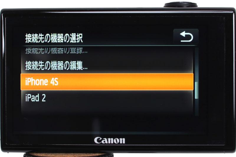 既に設定された接続先が表示される。ここではiPhoneを選ぶ