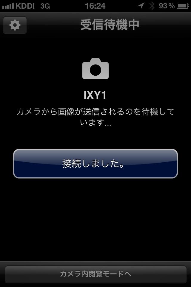 接続完了。IXY 1からiPhoneに画像を転送できる状態だ