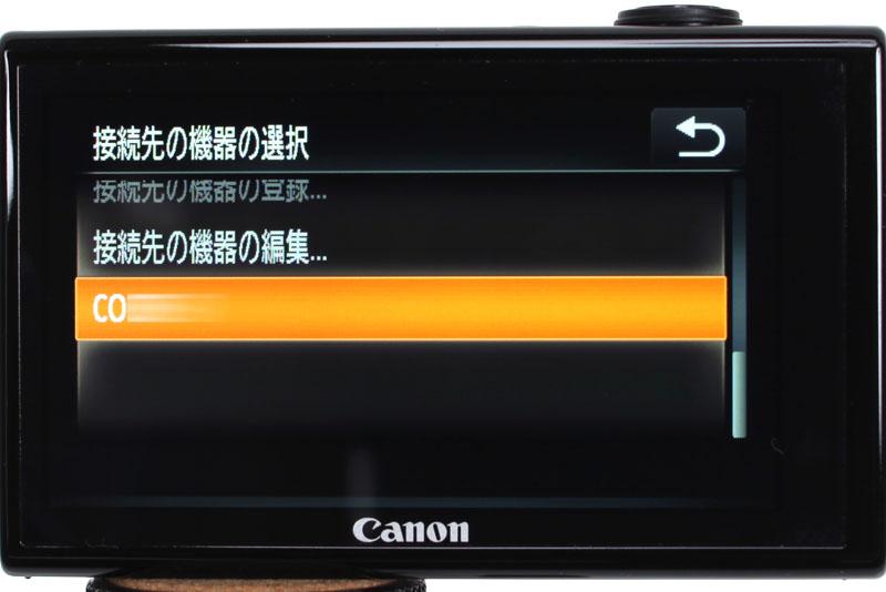 IXY 1を再生モードにし、左上の無線アイコンにタッチ。次いで接続先(PCアイコン)を選び、登録されたPCを選択する