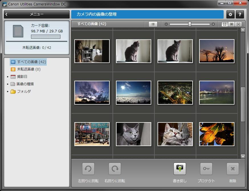 PC上の画像をIXY 1に書き戻し、お気に入り写真の携帯も可能