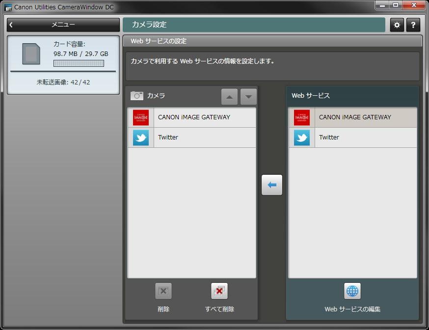 設定はCameraWindowから行う。まずはCANON iMAGE GATEWAYのアカウントを取得する。CANON iMAGE GATEWAYに画像をアップロードすると、SNSなど各種Webサービスを経由して共有できるようになる