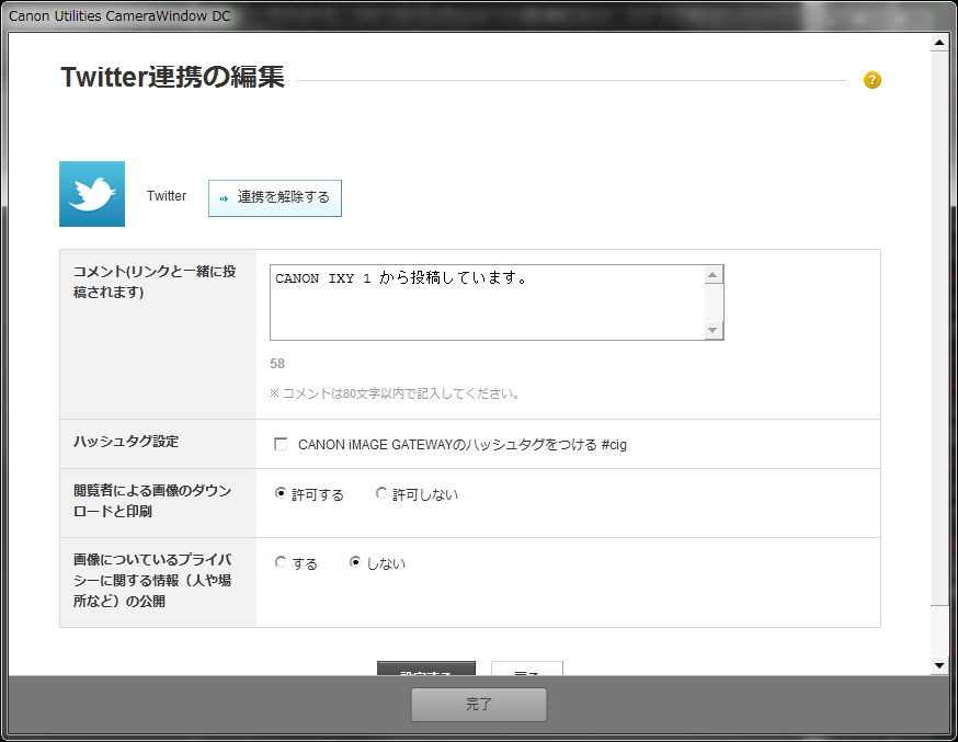 URLや動画の投稿時に自動付加されるコメントも設定できる。メールによるオンラインアルバム招待にも対応している