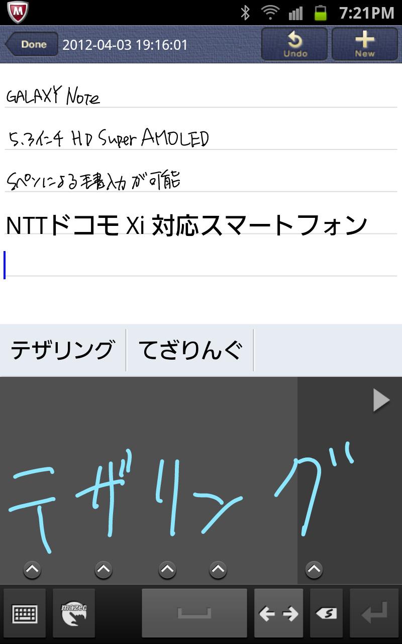 日本語手書き入力には7notes with mazecを搭載。手書きでメモをしておき、あとからテキストに変換することも可能