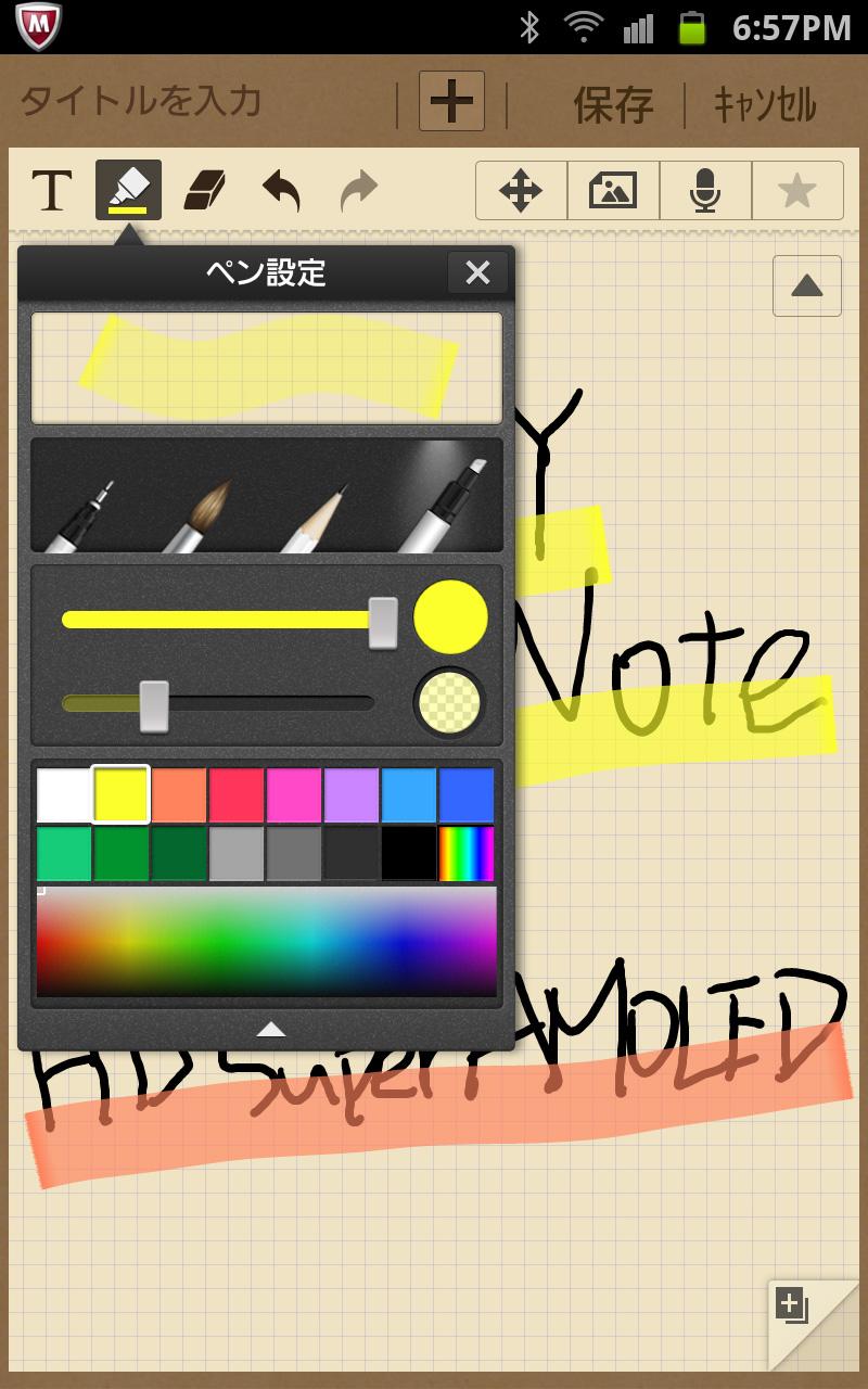 Sメモの画面。4種類のペン先を選ぶことができる。カラーは16色があらかじめセットされているが、下側のエリアで自由に色を選ぶことも可能