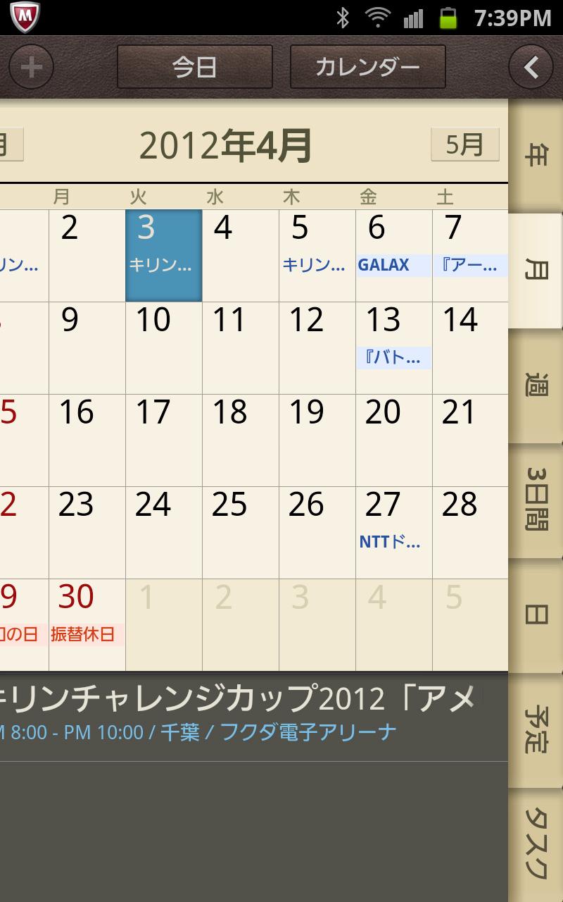 独自のスケジュールアプリ「Sプランナー」はピンチ操作や右側に表示されるタブで、年、月、週、日などの表示を切り替えられる
