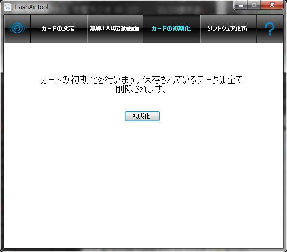 """Windows用設定ソフトの「FlashAirTool」。FlashAir内のセットアップファイルからインストールできる。<strong><a href=""""http://www.toshiba.co.jp/p-media/flashair/manual.htm#p02"""">東芝のウェブサイトからダウンロード</a></strong>することもできる"""