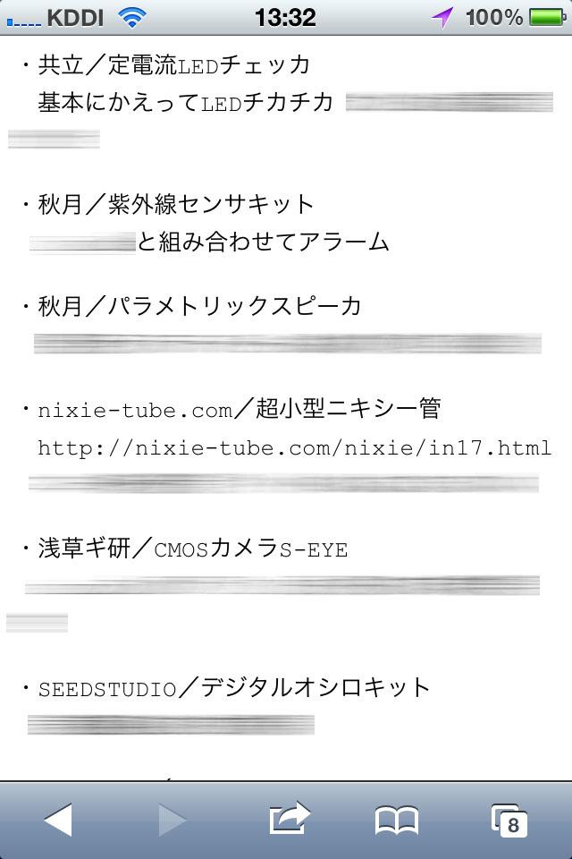 テキストファイル(.txt)も表示できた。エンコードがShift-JISだが問題ナシ