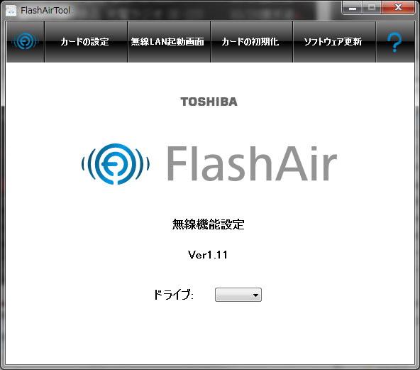 FlashAir設定ソフト「FlashAirTool」の表示例