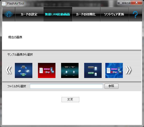 「無線LAN起動画面」では画像を何も設定しない