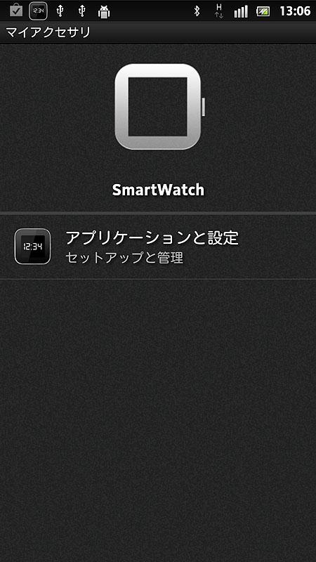 「LiveWare マネージャ」から対応アプリをインストール