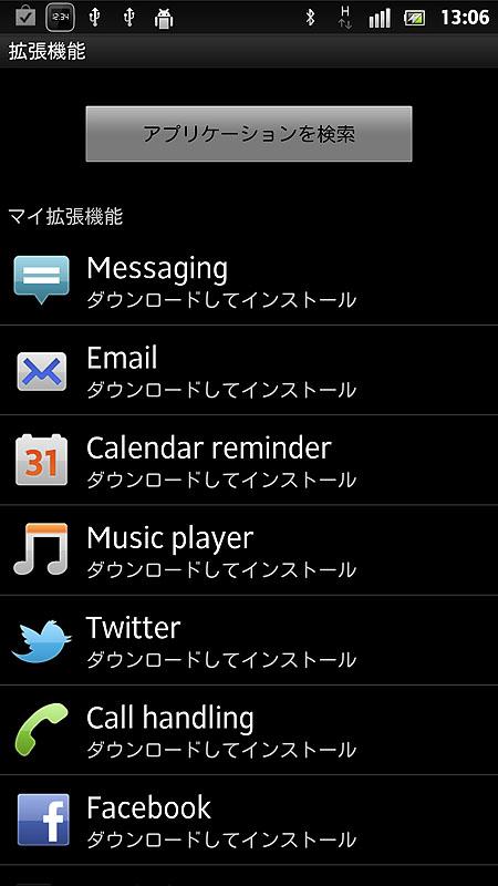 対応アプリ一覧。Google Playからインストールすることもできる