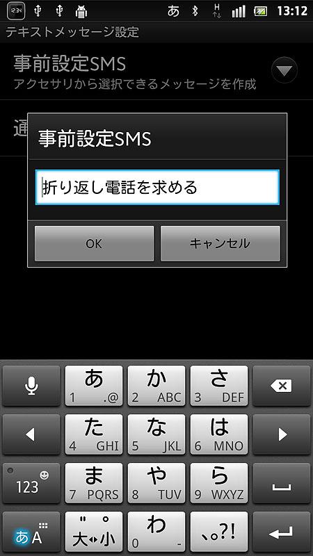 SMSも事前設定の定型文で返信可能