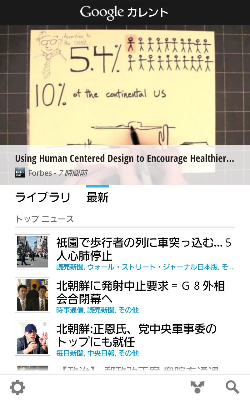 日本のニュースを表示できる