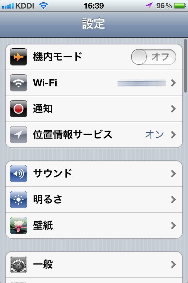 まずはAirStashへ接続。AirStashの電源ボタンを長押しして電源をオンにしたら、端末(この場合はiPhone)からAirStashにつなぐ。[設定]→[Wi-Fi]→[ワイヤレスネットワークを選択]で「Airstash※※※※※※」(※※……はAirStash個体識別用の6文字)を選ぶ。出荷時のAirStashには暗号化パスワードがかけられていないので、これだけで接続は完了する