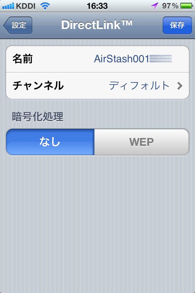 こちらはiPhone/iPad用アプリ「AirStash+」の表示例。AirStashに無線LAN接続後、アプリを起動すると上の表示になる。画面右下の歯車マークから設定に入り[DirectLink]で設定を行う