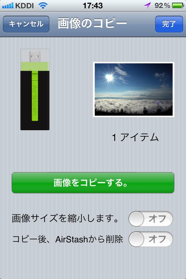 スワイプによる前後の写真への送り戻しは可能。[+]アイコンをタップすれば、表示中の写真をiPhone内にコピーすることができる