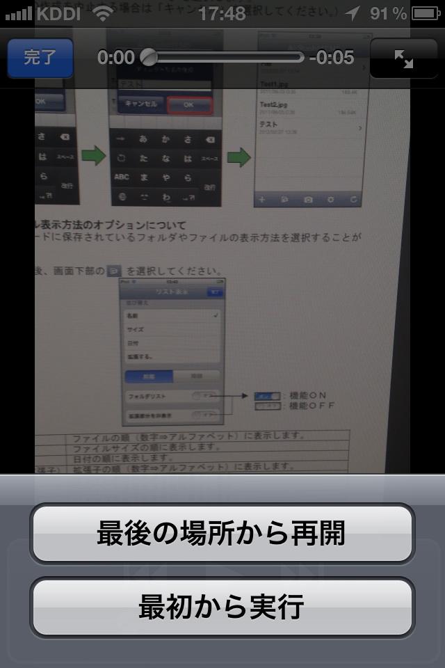 QuickTimeムービー(.mov)やMP3ファイルも再生できた。ムービーは「さっきの続きから再生」ができた