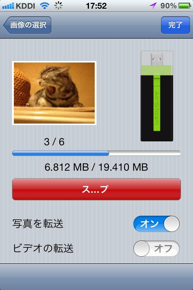 写真をコピー保存している様子。iPhone/iPad内の写真をその場で外部のSD/SDHCカードに書き出せるというのはチョイ便利かもしれない