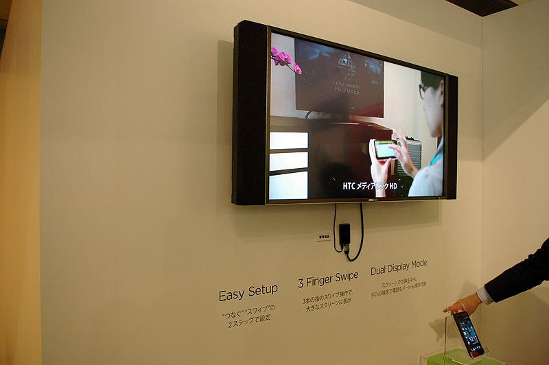ペアリング時には、HTC端末をWi-Fiアクセスポイントとして登録。高品質映像もHDMIで伝送