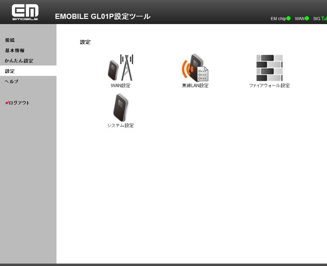 GL01Pの設定画面