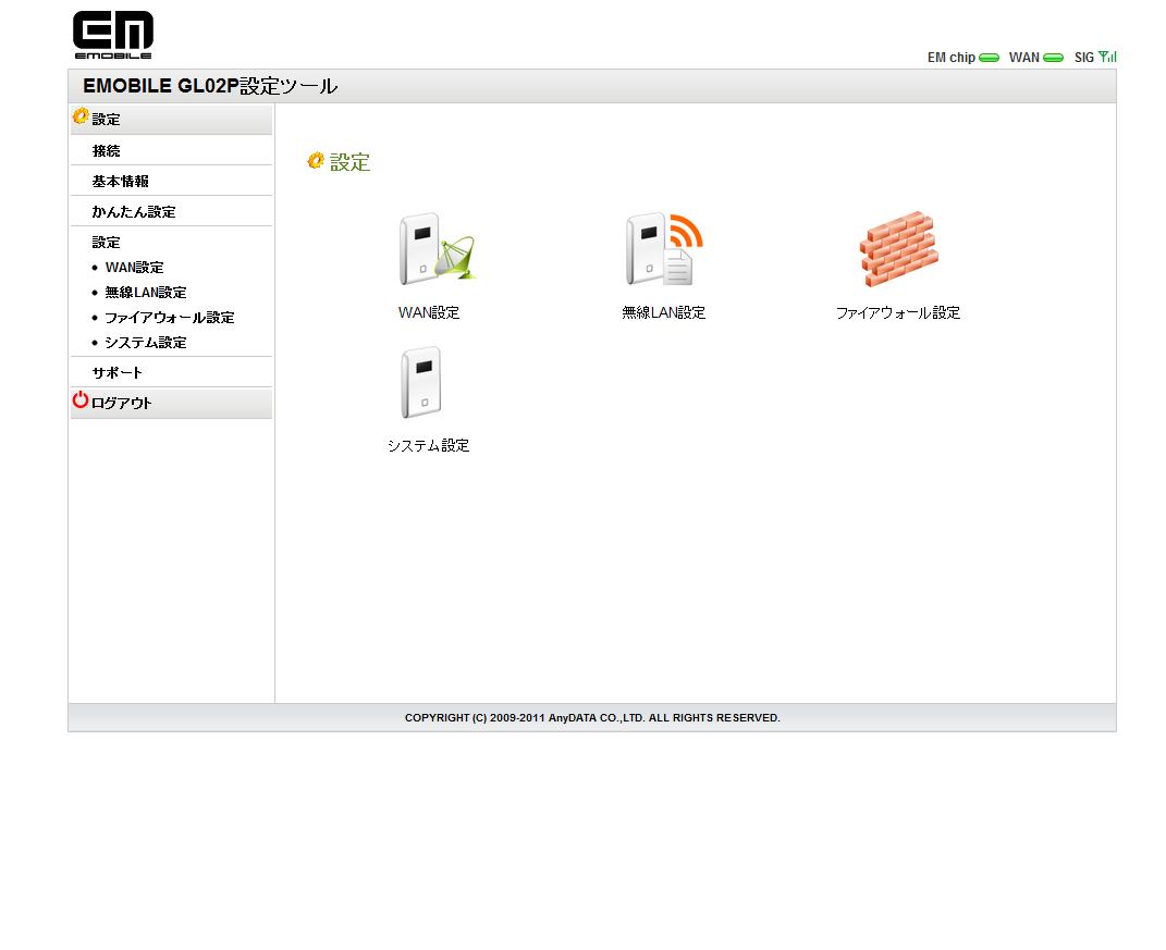 GL02Pの設定画面