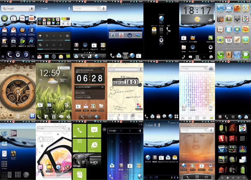 今回試した全てのホームアプリのスクリーンショット