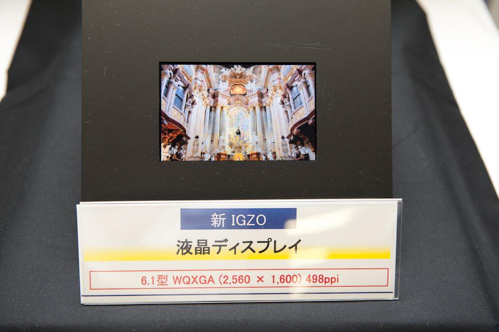 新IGZO採用の液晶ディスプレイ。6.1インチで2560×1600ドット、498ppiの超高精細パネル