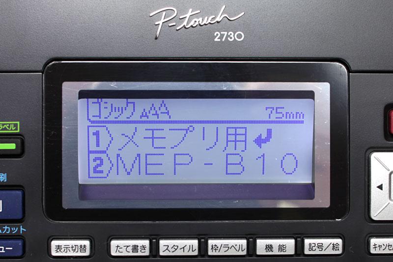 表示部はバックライト付き。バックライトはオンオフできる。印刷密度は180dpiで印刷速度は約10mm/秒。フツーな感じで使える密度・速度っす。