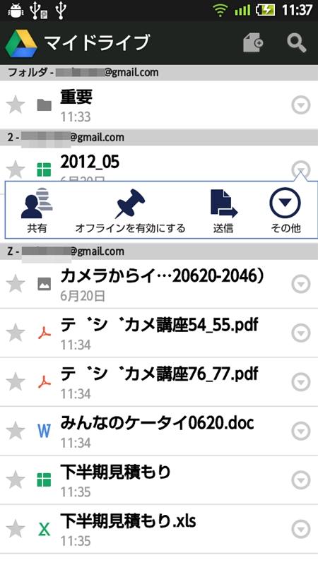 保存したファイルは「マイドライブ」で確認でき、友人と共有するなどの操作も行える