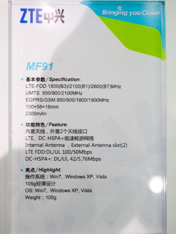 MF91のスペック