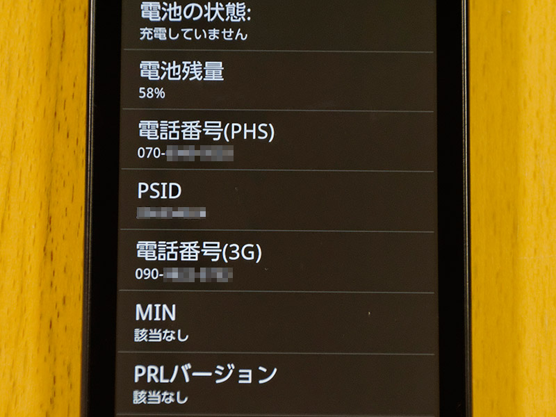 PHSと3Gそれぞれの電話番号をもっている