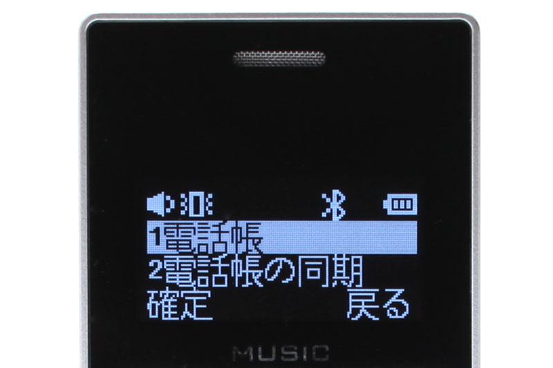 「電話帳の同期」を選べば、Bluetooth経由でスマホの電話帳がミニフォンにコピーされる。ただし並びはバラバラになる。電話帳を使うより、着信や発信の履歴機能からリダイヤルするほうがずっと便利だ